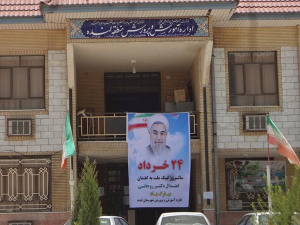 نصب بنر , روحاني,  خبرلنده ,  شهرستان لنده ,آموزش وپرورش,  نگرش سياسي , وزير آموزش وپرورش