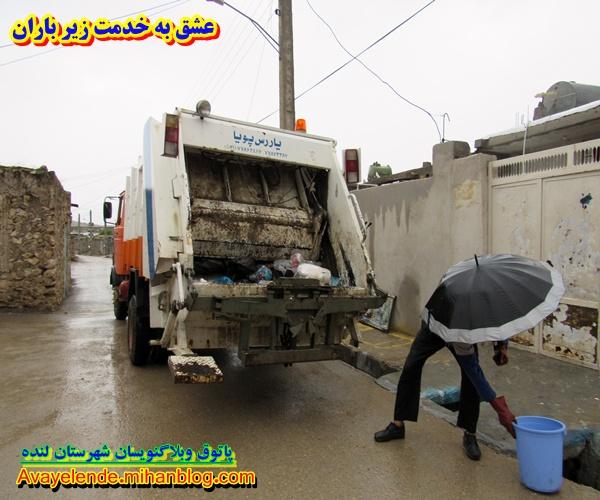 عشق به خدمت ,خبرلنده, رفتگران, زباله,باران, پاک سیرت