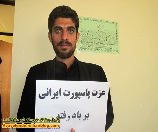 خبرلنده , پاسپورت ایرانی,کرامت ایرانی,شهرستان لنده , پاتوق وبلاگی ,بی احترامی به معلمان