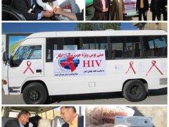 هفته ایدز,خبرلنده,شهرستان لنده,مینی بوس ایدز,اخبار لنده,خدمات رایگان,آزمایش ایدز