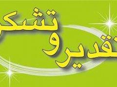شهردار و اعضای شورای اسلامی شهرلنده از مدیرکل سازمان بهزیستی استان