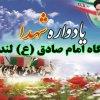 يادواره شهداي پايگاه امام صادق(ع) ودانش آموزي شهرستان لنده برگزار مي شود