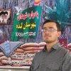 یادواره شهدا ,خبرلنده, 92شهید ,شهرستان لنده, سردار غلامی ,مسئول بسیج سازندگی کشور, امنیت,عدالت, شهادت