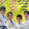 مسابقات کشوری کاراته,مقام اول,خبرلنده,باشگاه شهید رجبی لنده,نونهالان لنده ای,اخبار لنده