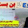 عکس نوشته,  خبرلنده , موافقت ,وزیر  راه و شهرسازی ,لنده به تشان , کهگیلویه وبویراحمد, خوزستان , اخبار لنده